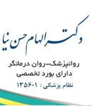 دکتر الهام حسن نیا در مشهد