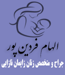 دکتر الهام فردین پور در اصفهان