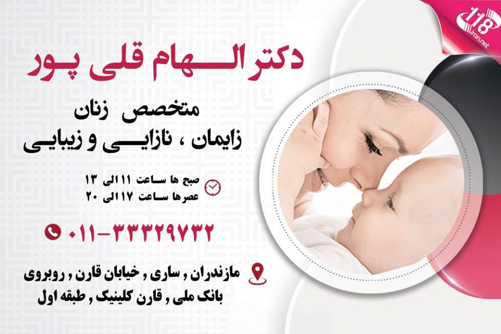 دکتر الهام قلی پور در ساری