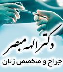 دکتر الهه مبصر در مشهد
