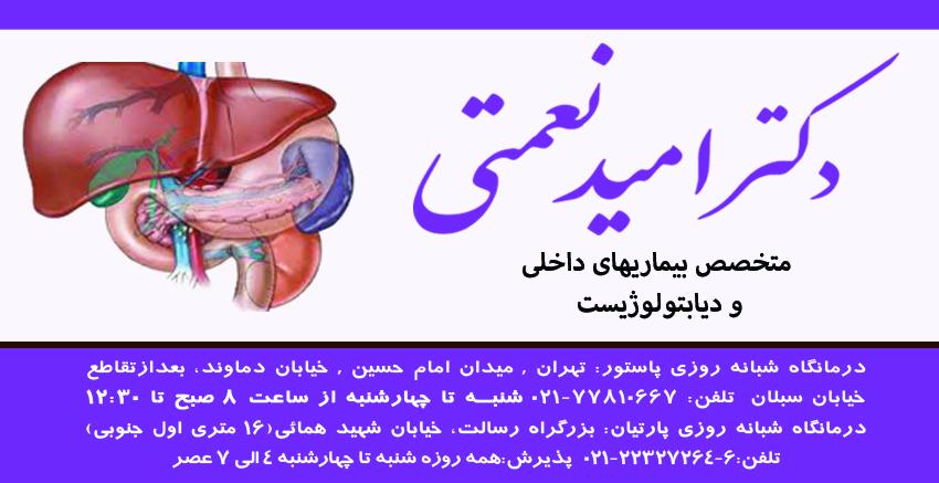 دکتر امید نعمتی در تهران