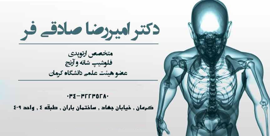 دکتر امیررضا صادقی فر در کرمان
