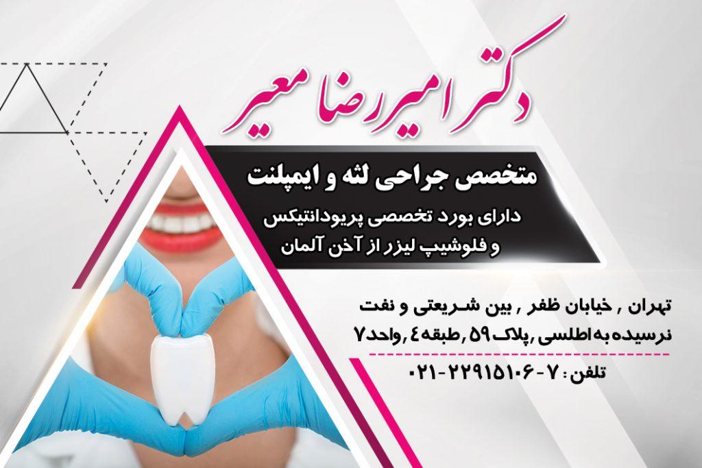 دکتر امیررضا معیر در تهران