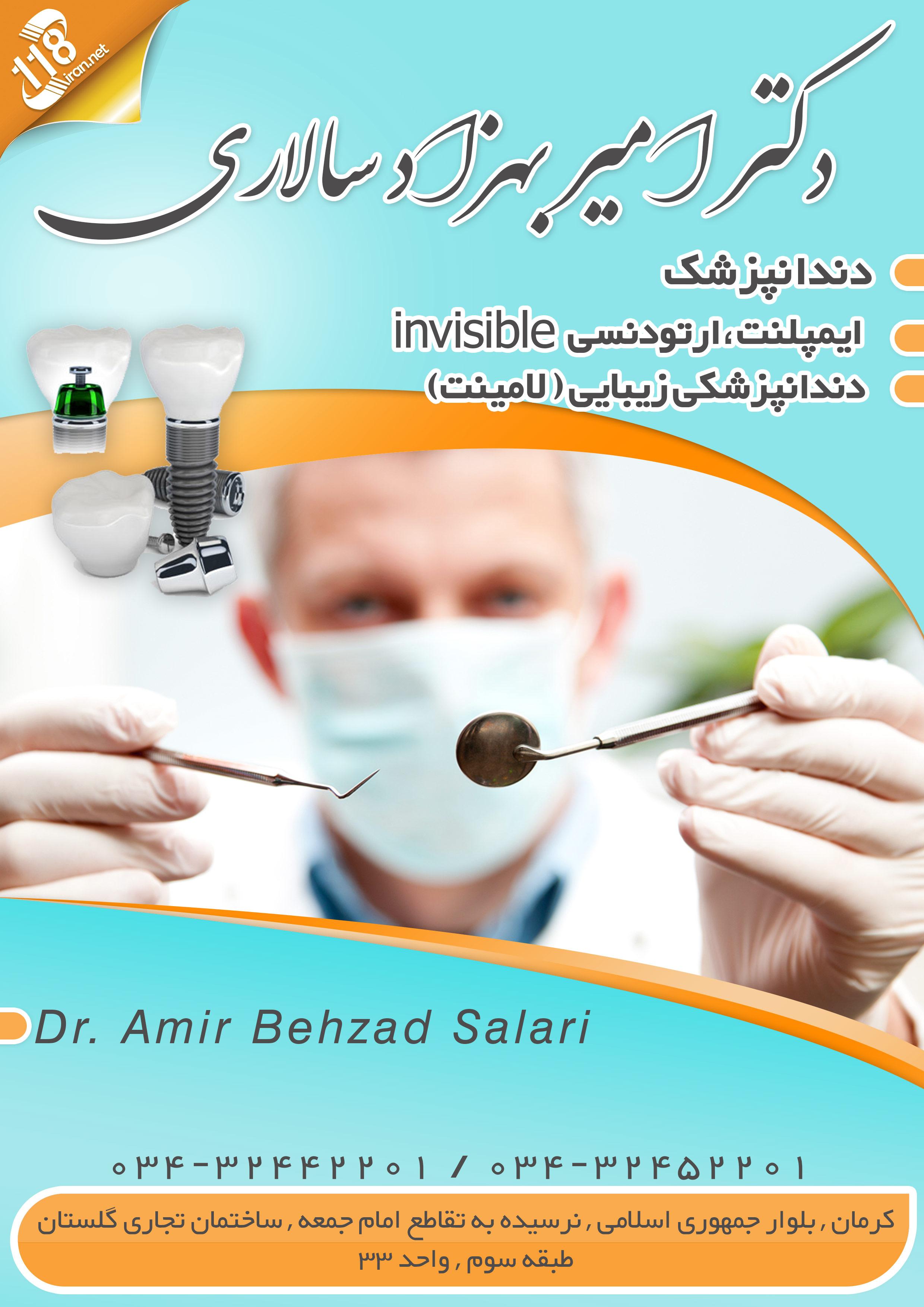 دکتر امیر بهزاد سالاری در کرمان