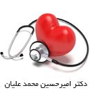 دکتر امیرحسین محمد علیان در تبریز