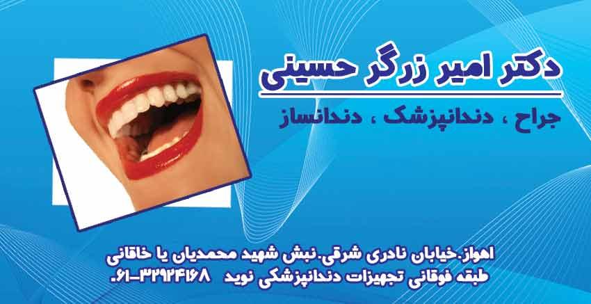 دکتر امیر زرگر حسینی در اهواز