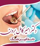 دکتر امیر کامل برون در مشهد