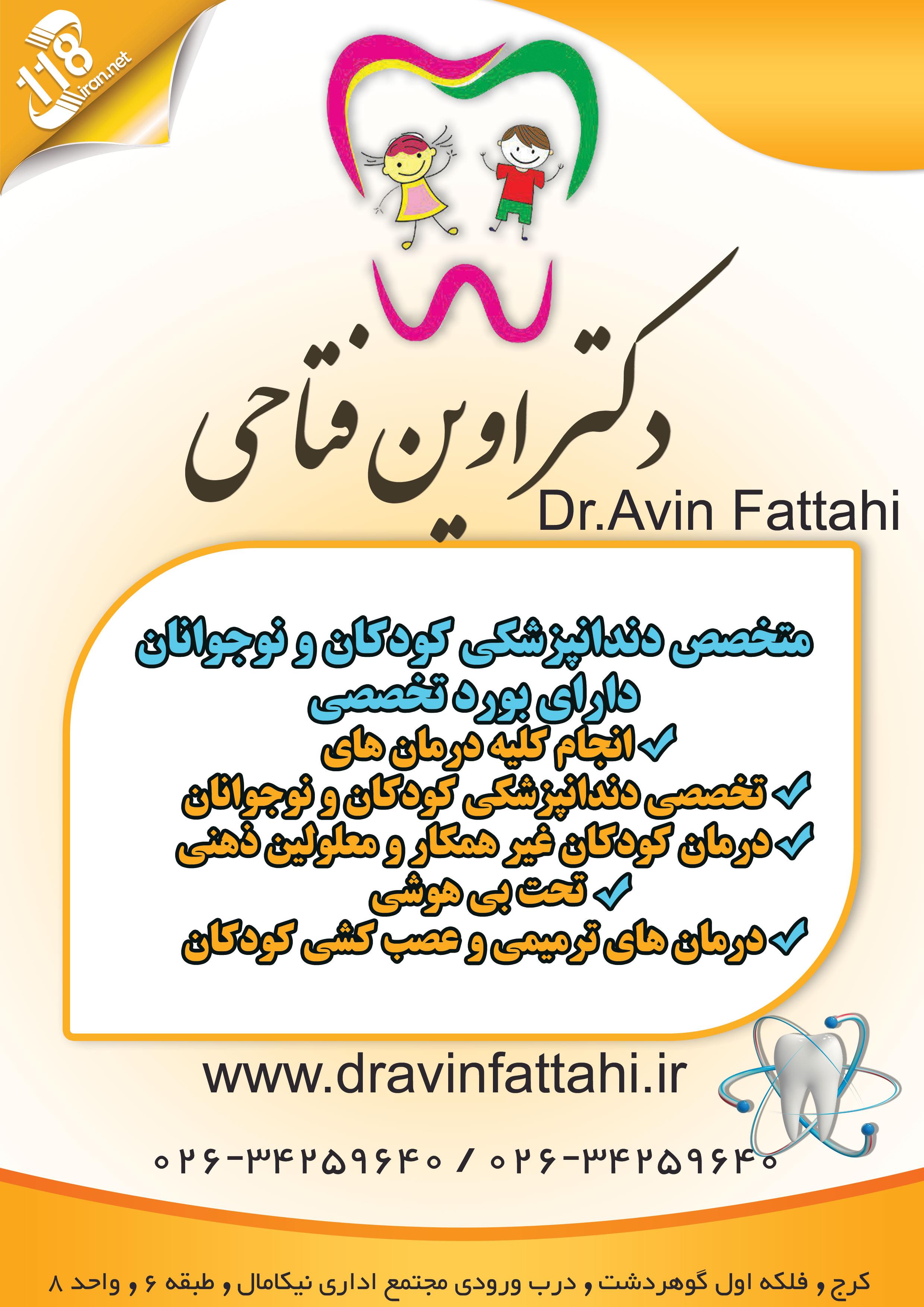 دکتر فتاحی متخصص دندانپزشکی کودکان و نوجوانان