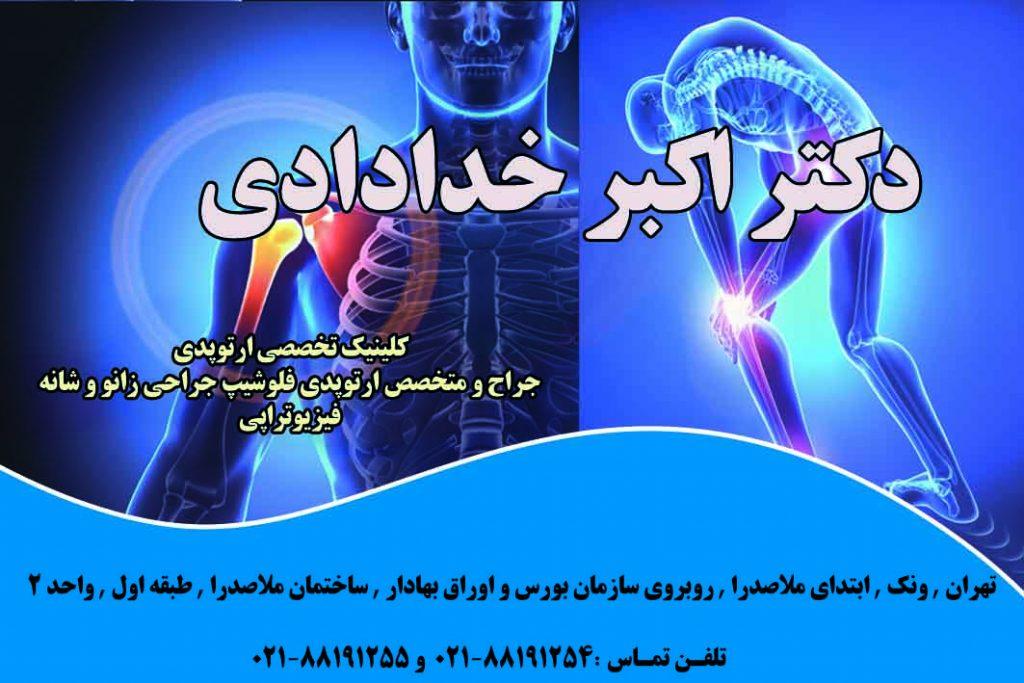 دکتر اکبر خدادادی در تهران