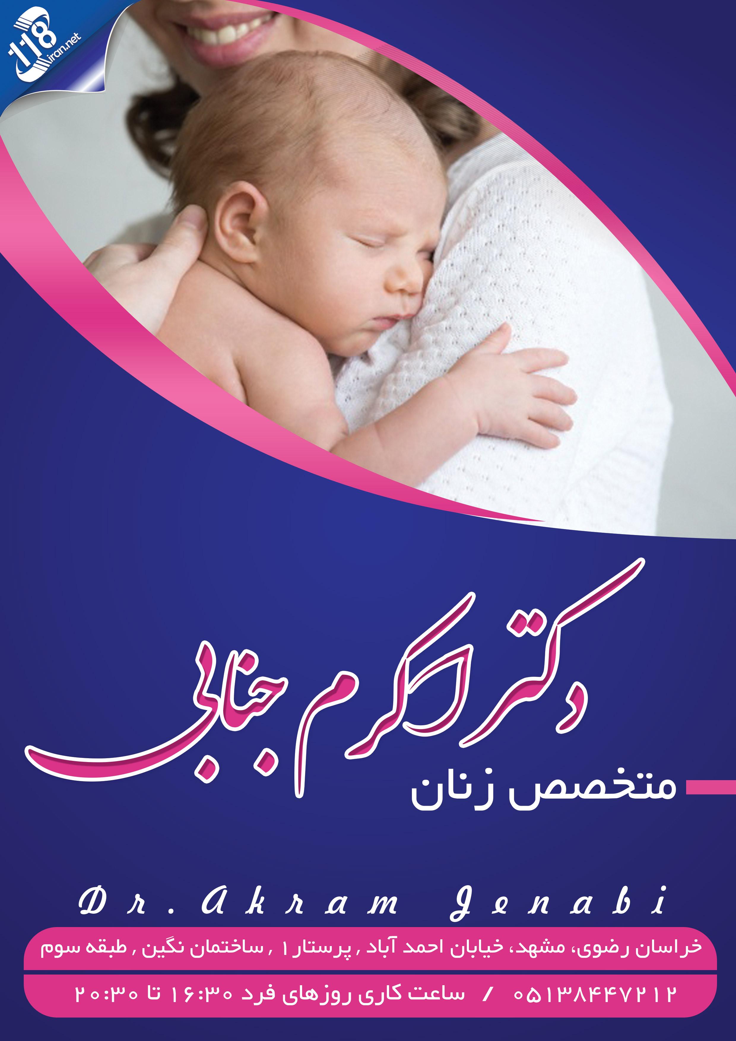 دکتر اکرم جنابی در مشهد