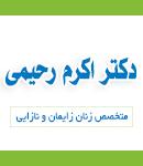 دکتر اکرم رحیمی در کرج
