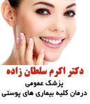 دکتر اکرم سلطان زاده در کرج