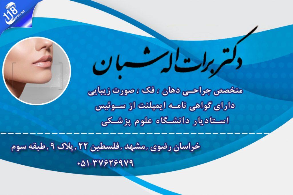 دکتر برات اله شبان در مشهد