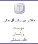 دکتر بهدخت آل علی در شیراز