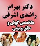 دکتر بهرام راشدی اشرفی در تهران