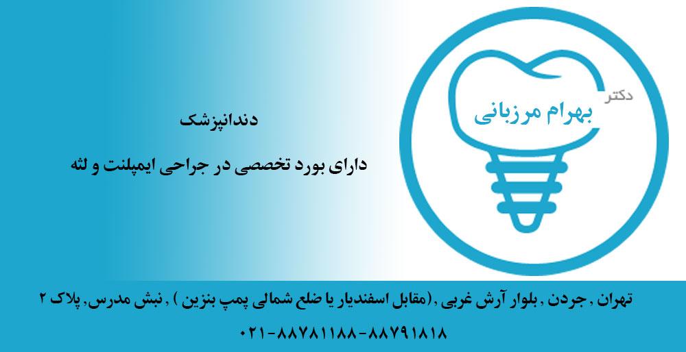 دکتر بهرام مرزبانی در تهران