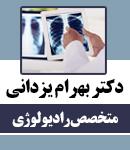 دکتر بهرام یزدانی در تهران