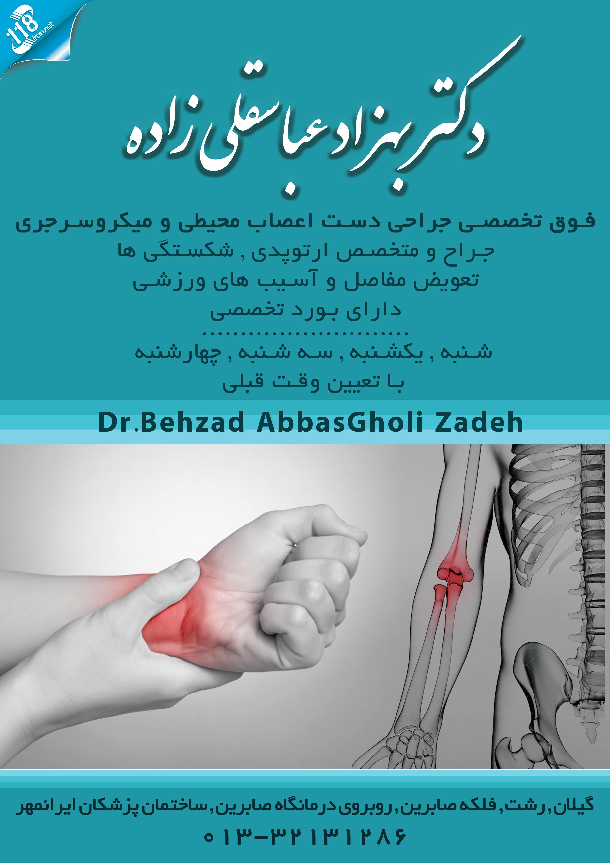 دکتر بهزاد عباسقلی زاده