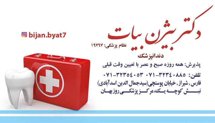 دکتر بیژن بیات در شیراز