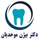 دکتر بیژن موحدیان در اصفهان