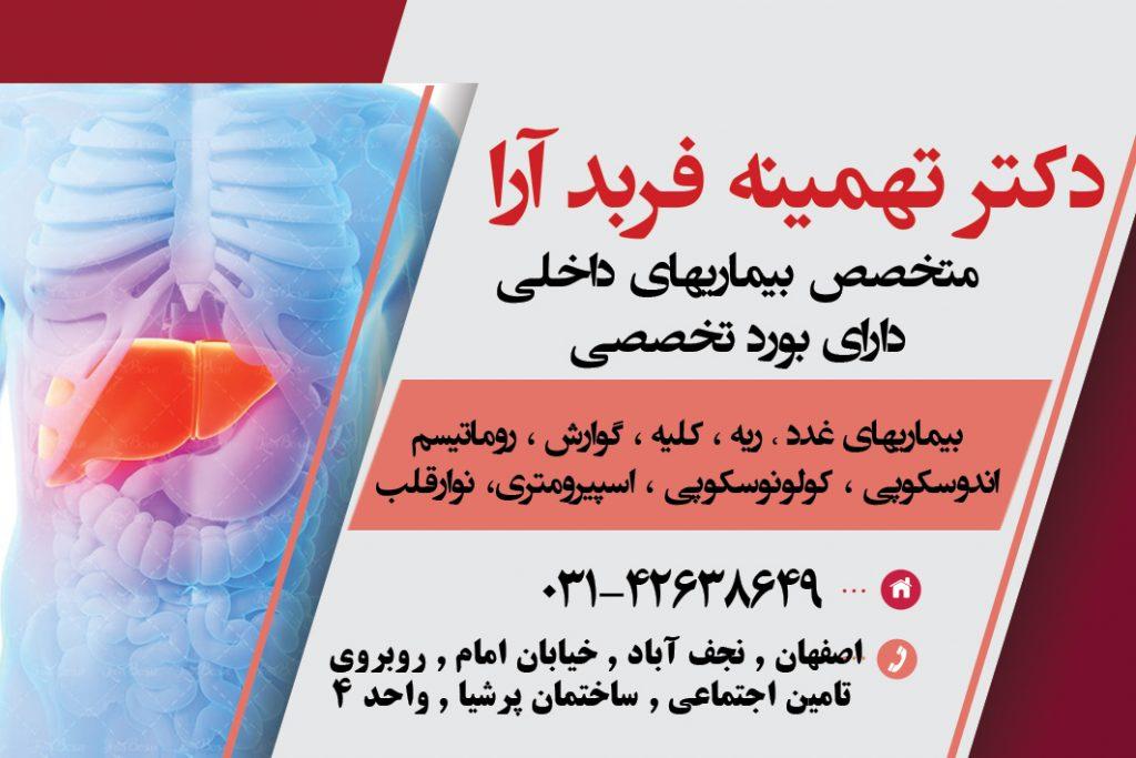دکتر تهمینه فربد آرا در اصفهان