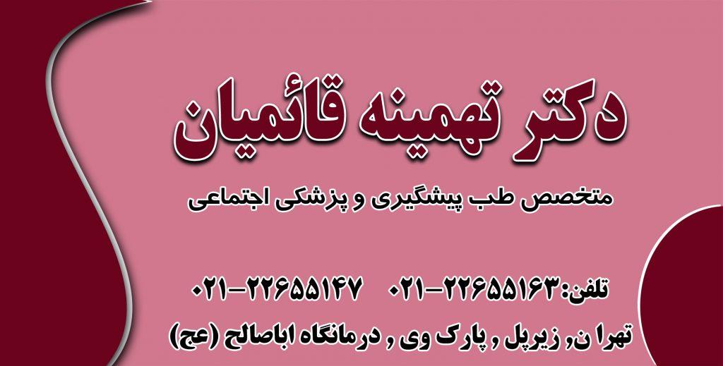 دکتر تهمینه قائمیان در تهران