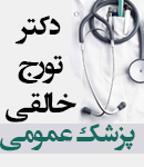 دکتر تورج خالقی در تهران