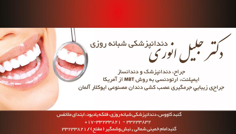 دندانپزشکی شبانه روزی دکتر جلیل انوری