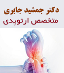 دکتر جمشید جابری در بندر ماهشهر