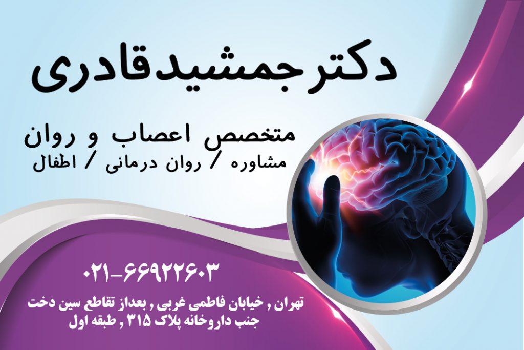 دکتر جمشید قادری در تهران