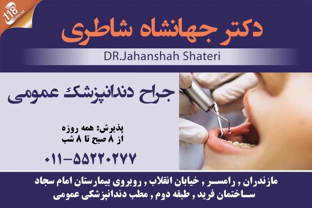 دکتر جهانشاه شاطری در رامسر
