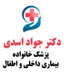 دکتر جواد اسدی در ساری