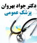 دکتر جواد بهروان در مشهد