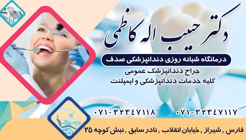 دکتر حبیب اله کاظمی در شیراز