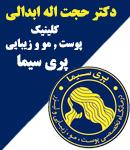 دکتر حجت اله ابدالی در تهران