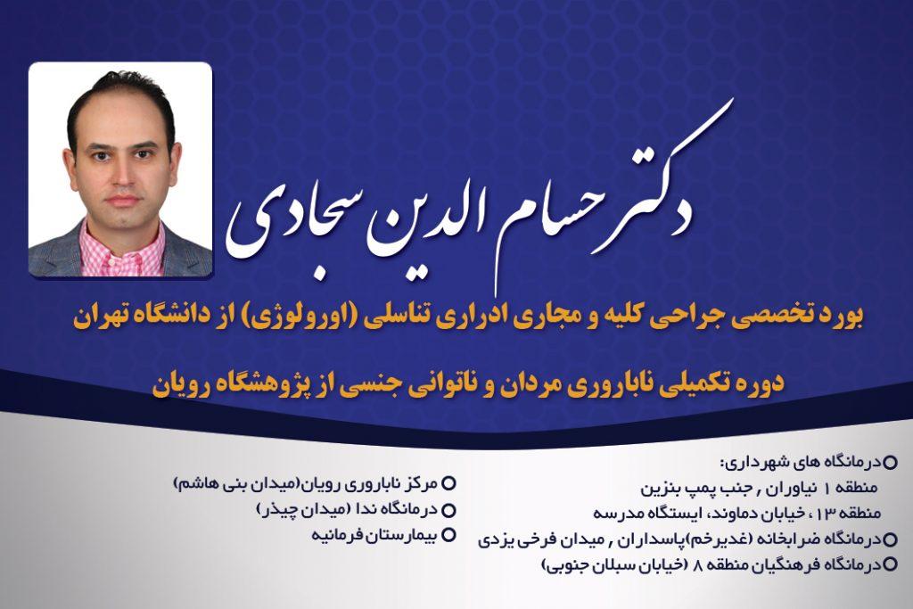دکتر حسام الدین سجادی در تهران