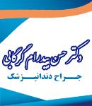 دکتر حسن بیدرام گرگابی در اصفهان