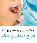 دکتر حسن حسین زاده در اصفهان