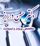 دکتر حسن درریز در تهران