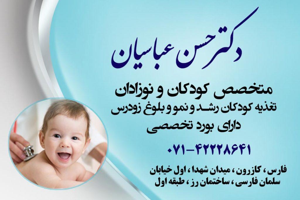 دکتر حسن عباسیان در کازرون