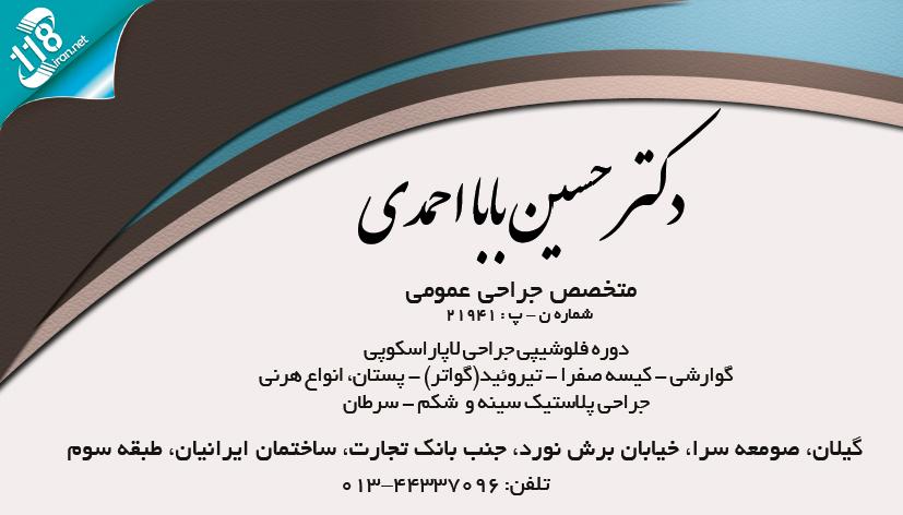 دکتر حسین بابا احمدی در صومعه سرا و رشت