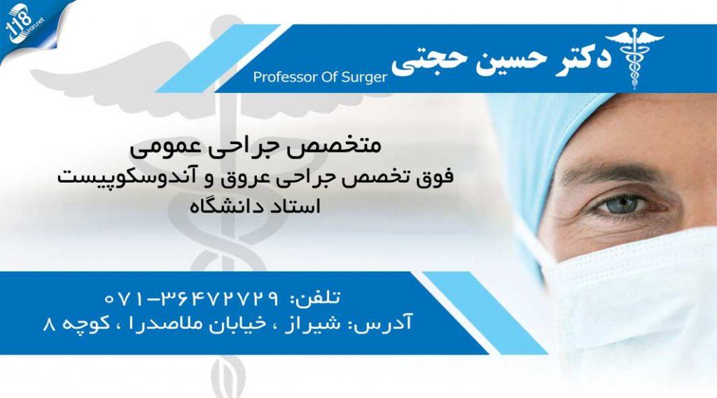 دکتر حسین حجتی در شیراز