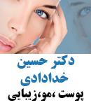 دکتر حسین خدادادی در ساری