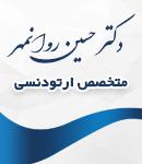دکتر حسین روانمهر در تهران