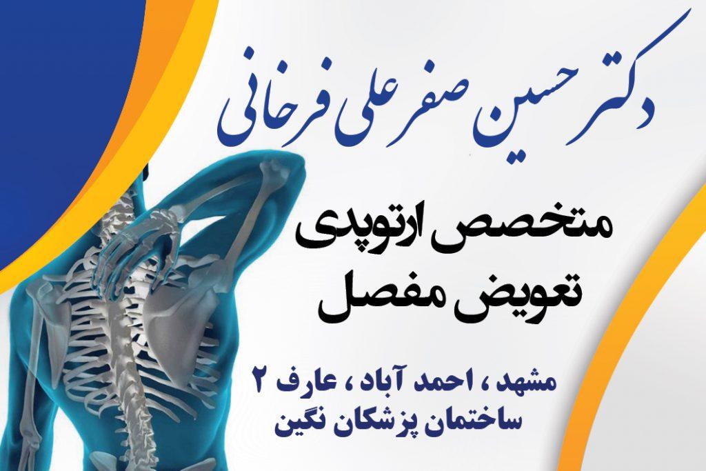 دکتر حسین صفرعلی فرخانی در مشهد