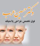 دکتر حسین عرب در تهران