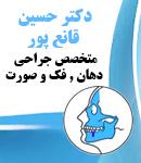 دکتر حسین قانع پور در گرگان