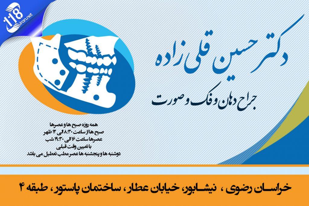 دکتر حسین قلی زاده در نیشابور