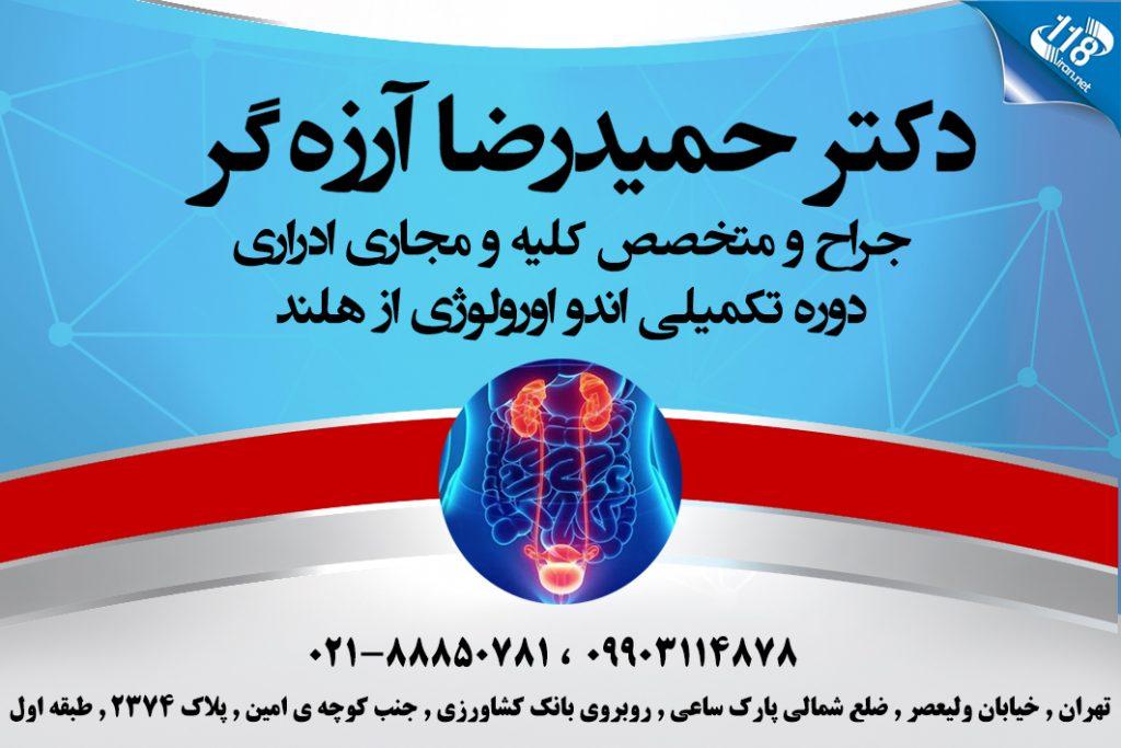 دکتر حمیدرضا آرزه گر در تهران