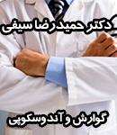 دکتر حمیدرضا سیفی در تهران